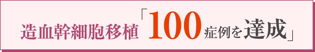 造血幹細胞移植100症例を達成