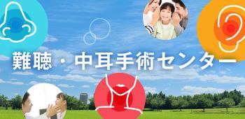耳鼻咽喉科特設サイト