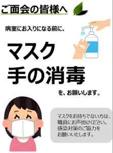 インフルエンザ感染予防
